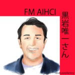 FM AIHCI  黒岩唯一さん